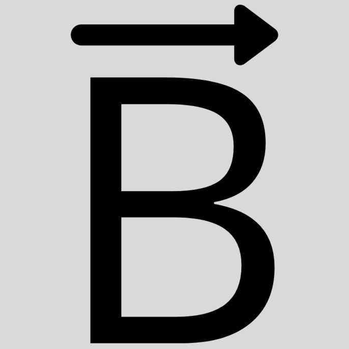 Магнитная индукция векторная величина буква B со стрелочкой