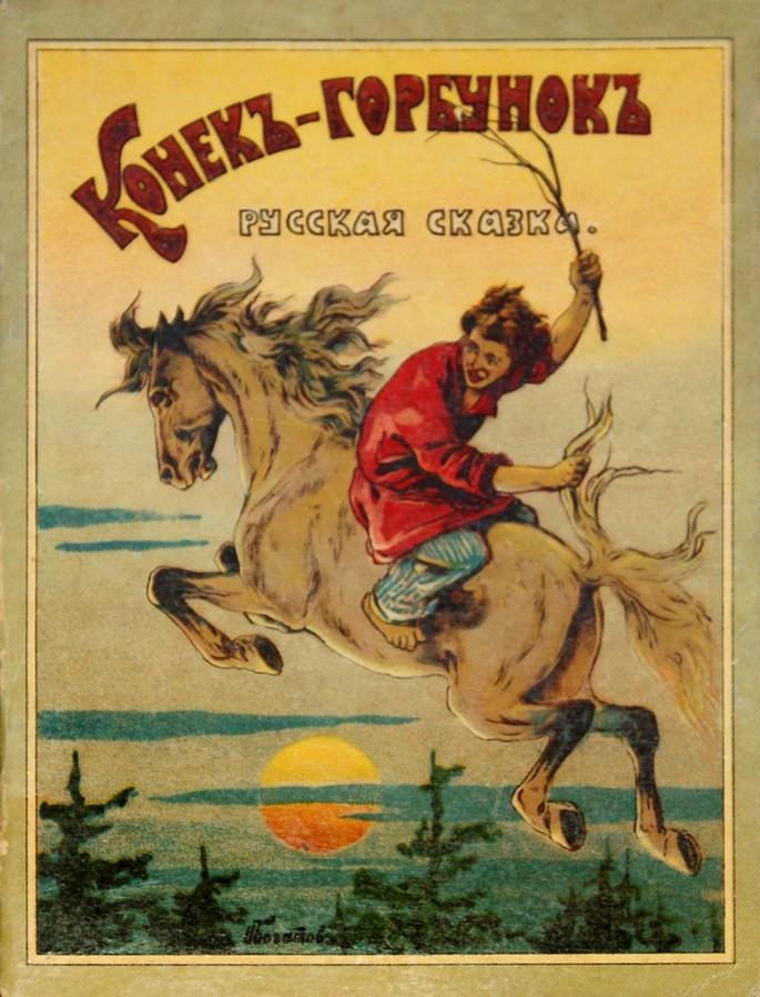 Иллюстрация Николая Алексеевича Богатова к книге 'Конёк-Горбунок', 1914 г.