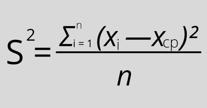 Дисперсия и стандартное отклонение расчёт дисперсии формула