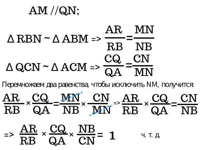 Доказательство теоремы Менелая