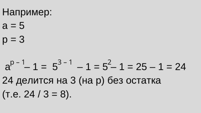 Пример Малая теорема Ферма