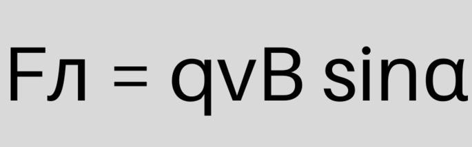 Формулы вычисления магнитной индукции Fл = qvB sinα