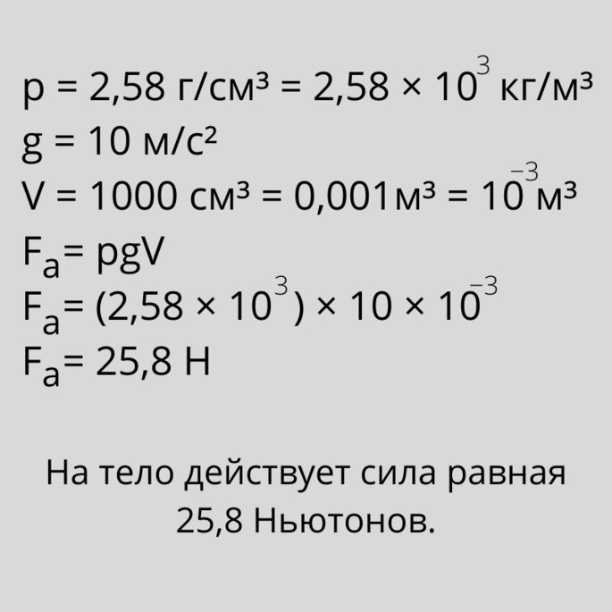 Решение пример Сила Архимеда закон Архимеда