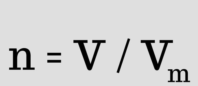 Можно определить количество газообразного вещества (n), поделив объём газа (V) на молярный объём (Vm).