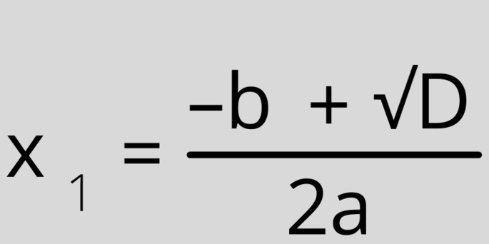 корни квадратного уравнения формула X1,2 = ((–b) ±√D)/(2×(a)) первый корень