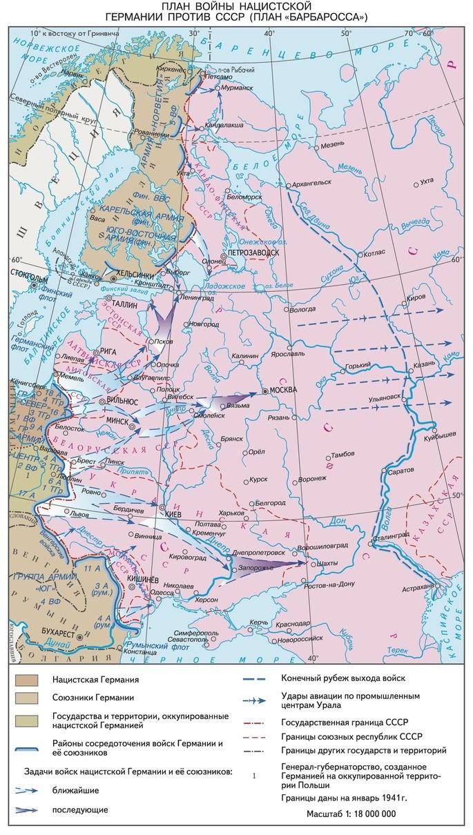 Карта с планом нападения Германии на СССР во время Второй мировой войны, план Барбаросса
