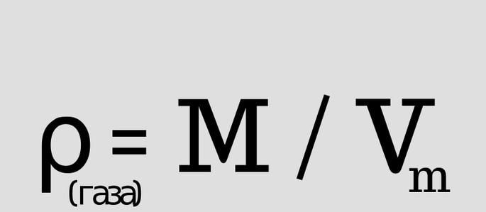 Чтобы получить относительную плотность газа (Р (газа)), нужно поделить молярную массу газа (M) на молярный объём (Vm).