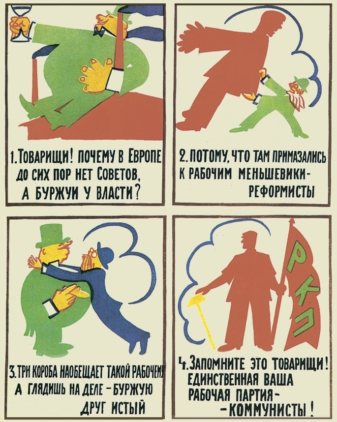 Агитационный плакат РОСТа № 539, призывающий присоединяться к коммунистической партии, созданный Маяковским