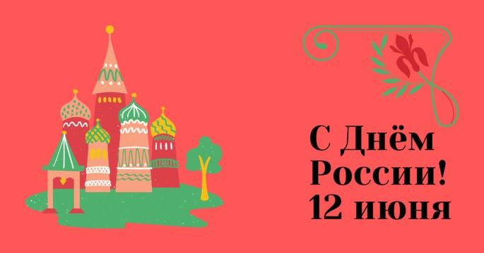 День России картинка открытка