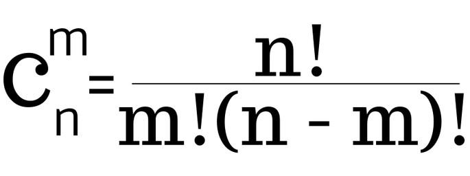 Cn m =n!/(m!(n-m)!)