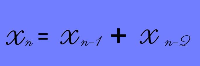 формальное определение ряда Фибоначчи