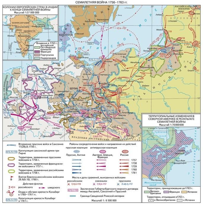 Карта Семилетней войны 1756-1763 гг. с указанием участников и территории военных действий